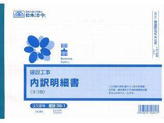 日本法令 建設 38-1