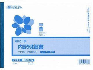 【アウトレット品】日本法令 建設 38-1N
