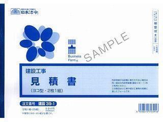 日本法令 建設 39-1