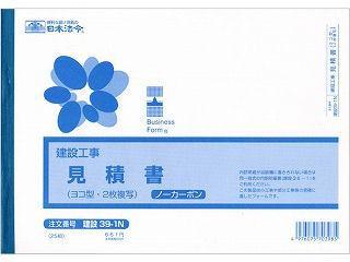 【アウトレット品】日本法令 建設 39-1N