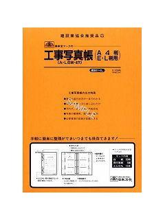 日本法令 建設 41-4L