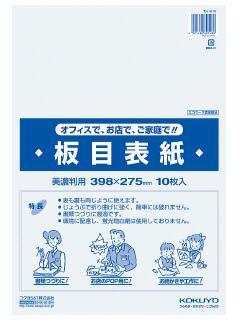 コクヨ 板目表紙 セイ-810 10P
