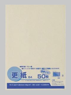 マルアイ 更紙 B-4 50枚