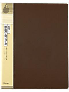 クレタケ 書道作品ファイル 半紙用 SF-1000