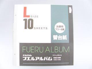 アルバム替台紙L10枚 アフ-LFR-10