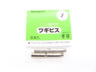 ナカバヤシ ツギビス7MM BSR-7