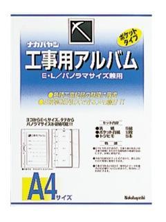 工事用アルバム ア-DK-181