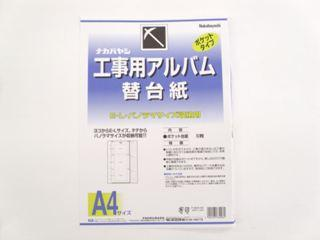 ナカバヤシ 替台紙(A4)DKR-161