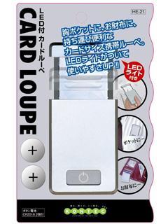 コンテック LED付 カードルーペ HE-21