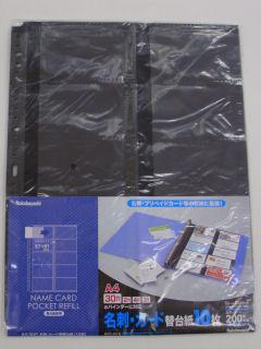 カードフォルダー 替 BCR-4N-N