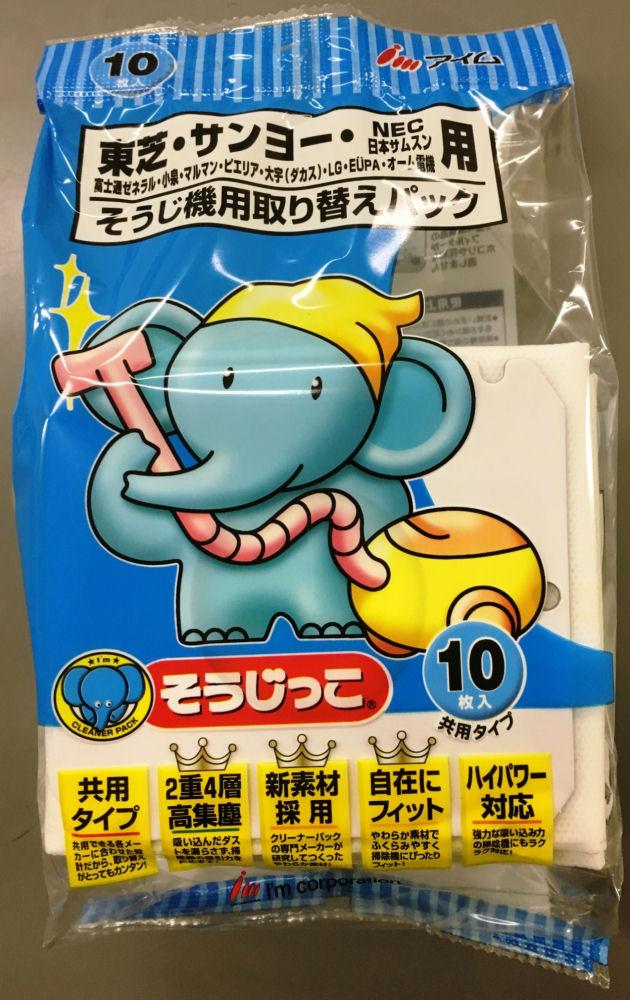 アイム 掃除機用紙パック 10枚入り 東芝・サンヨー MC-108