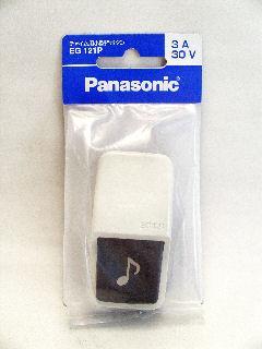 パナソニック 押しボタン EG121P