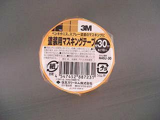 3M 塗装用マスキングテープ 1個 30x18