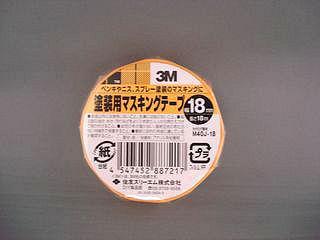 3M 塗装用マスキングテープ 1個 18×18