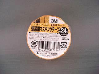 3M 塗装用マスキングテープ 1個 24×18