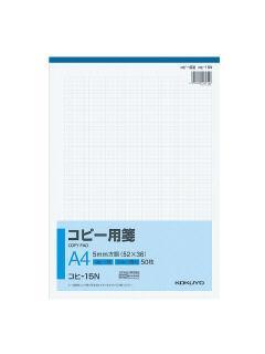 コクヨ コピー用箋 A4 コヒ-15