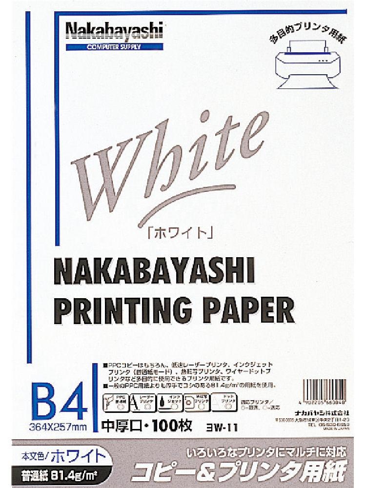 ナカバヤシ コピー&ワープロ用紙B4 ヨW-11