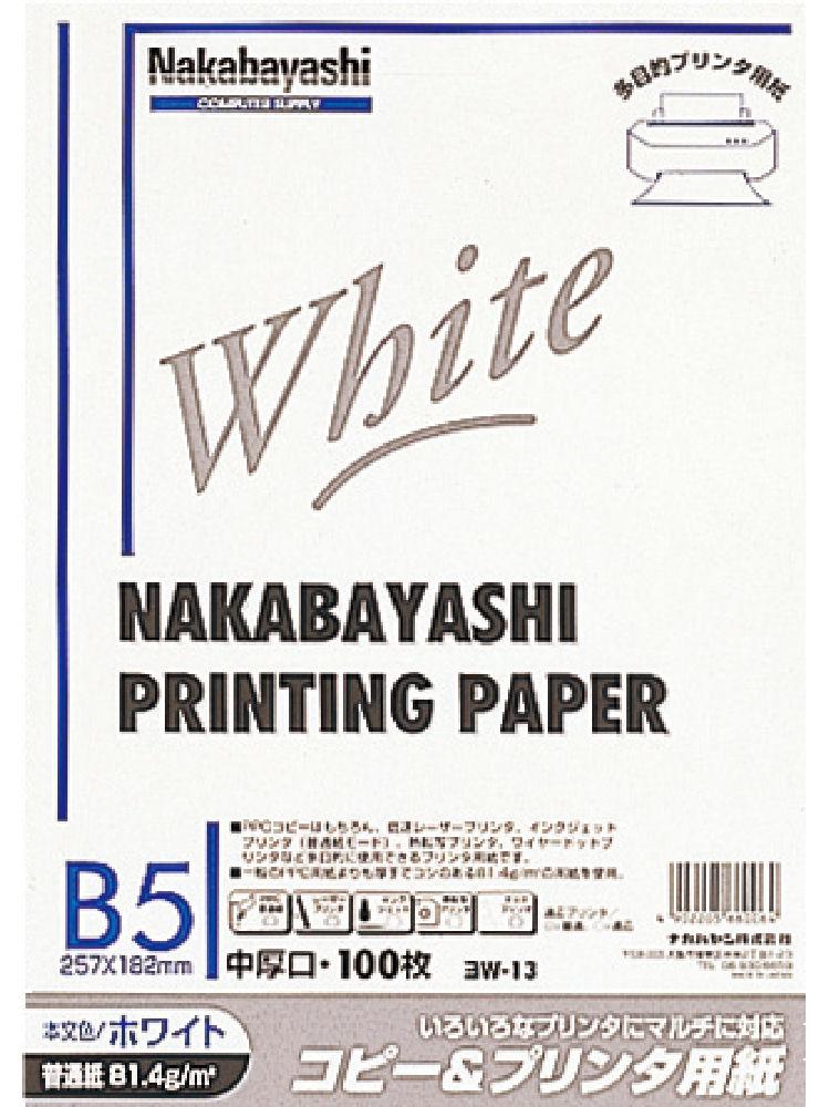 ナカバヤシ コピー&ワープロ用紙B5 ヨW-13
