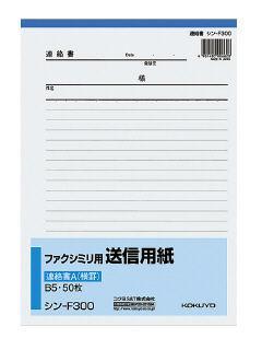 コクヨ FAX送信用紙 B5 シン-F300N