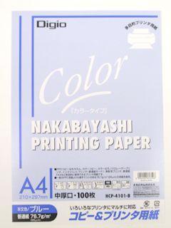 コピー・プリンタ用紙カラー A4 中厚口 ブルー HCP-4101B