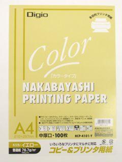 コピー・プリンタ用紙カラー A4 中厚口 イエロー カラーHCP-4101Y