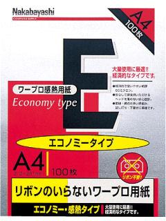 ナカバヤシ ワープロ用紙 ヨW-E A4