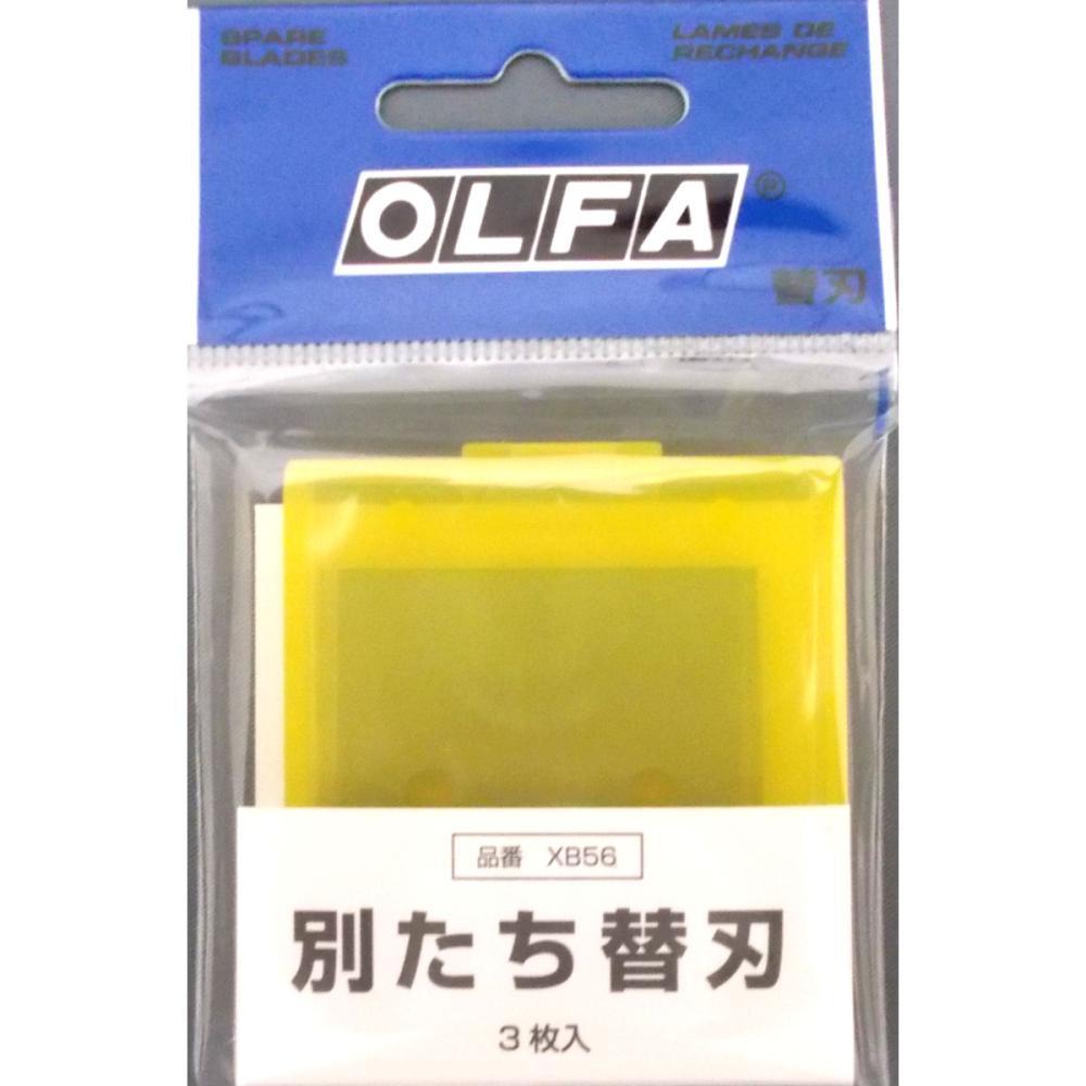 オルファ カッター替刃(別たち用・3枚入) XB56