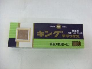 キング DX砥石 1000