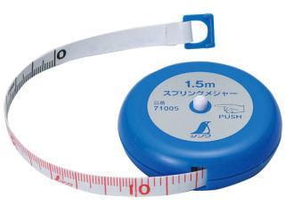 シンワ スプリングメジャー 1.5m