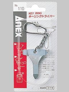 ANEX(アネックス) キーリング No.110