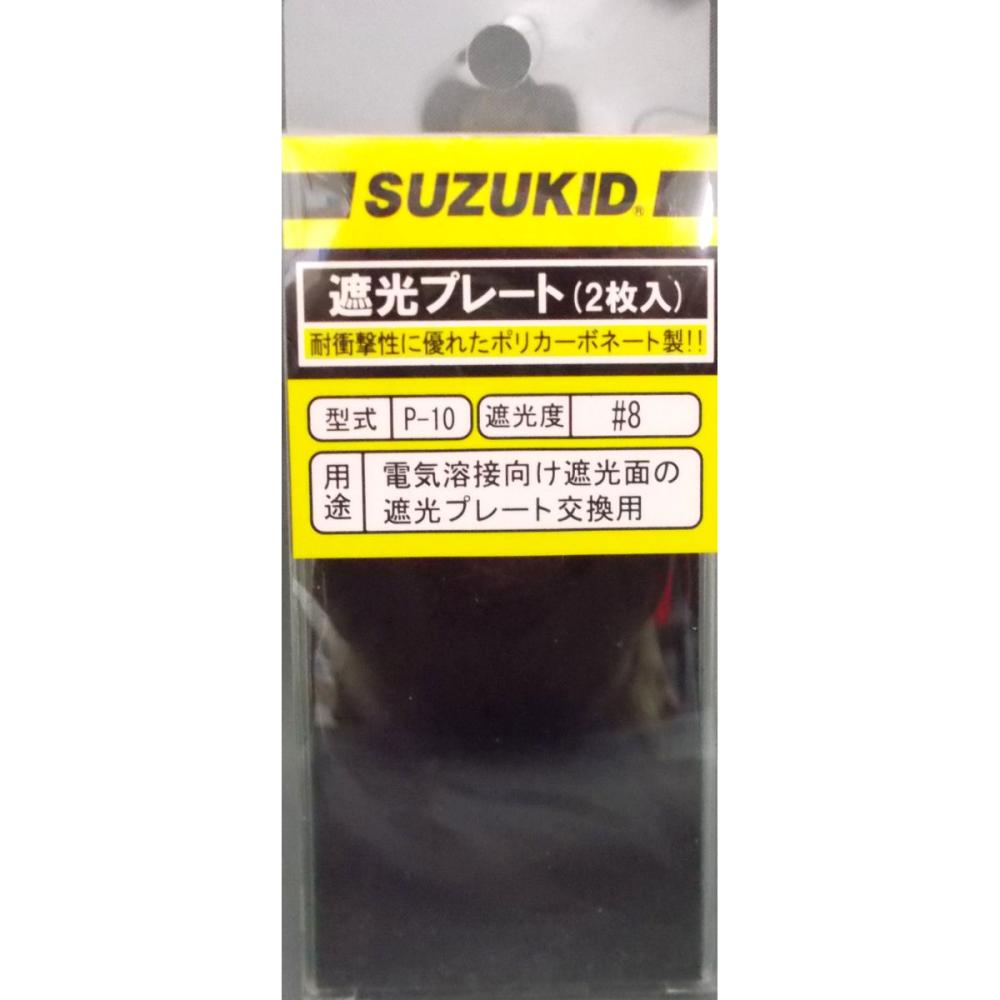 スズキッド(SUZUKID) 遮光プレート 2P    P-10