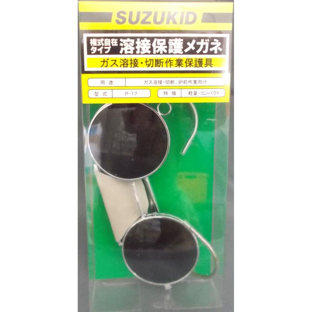 スズキッド(SUZUKID) 保護メガネ 複式自在   P-17