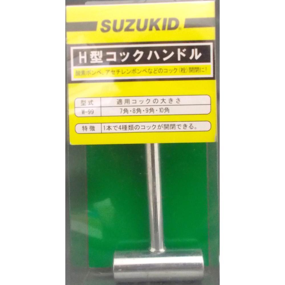 スズキッド(SUZUKID) H型 コツクハンドル   W-99
