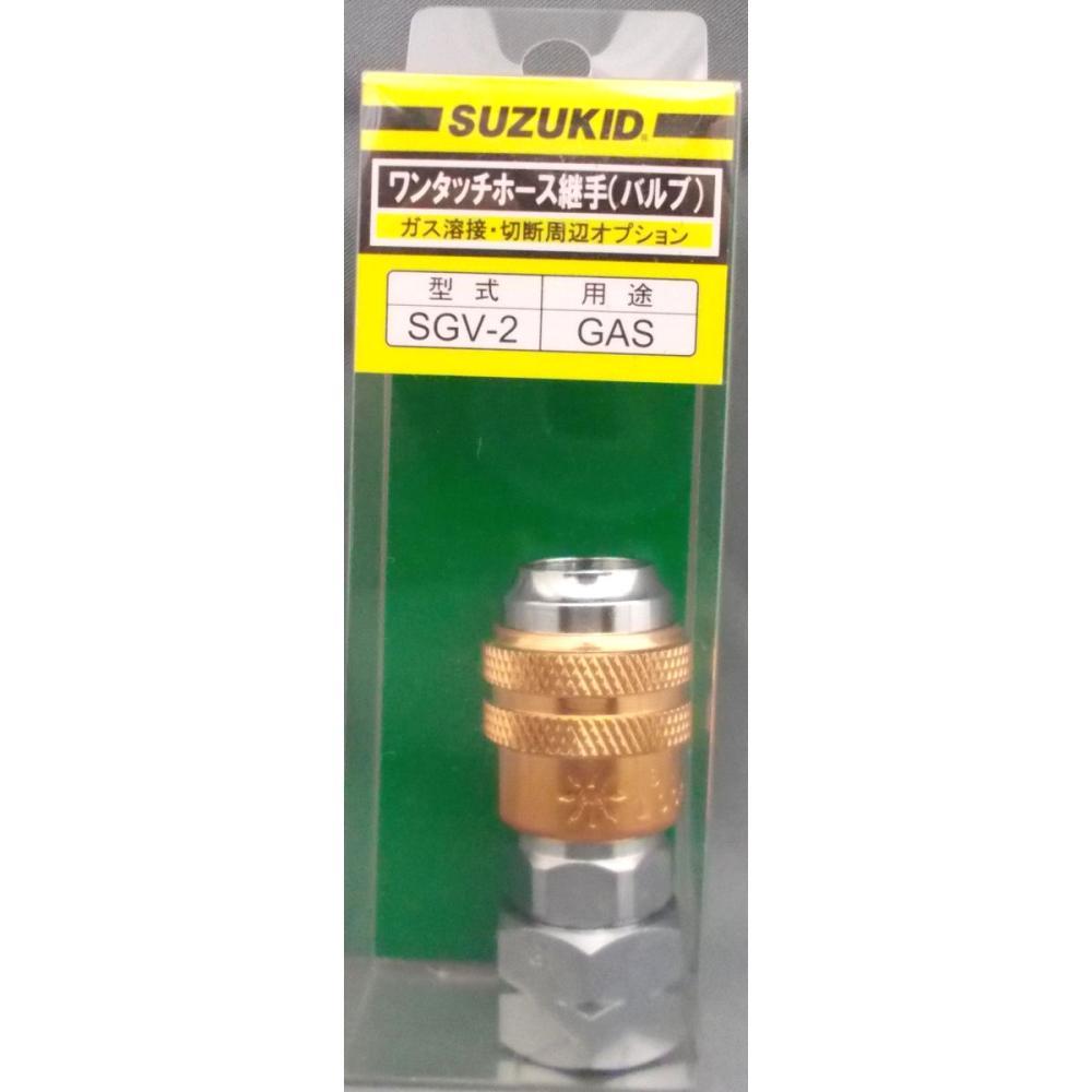 スズキッド(SUZUKID) ゲージ直結ガスバルブ   SGV-2