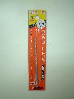 コニカ コンクリートドリル 3.4mm