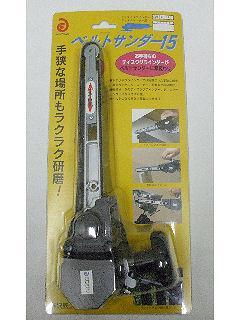神沢 ベルトサンダー 15 K-840