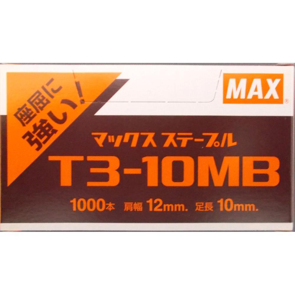 マックス 針 T3-10MB