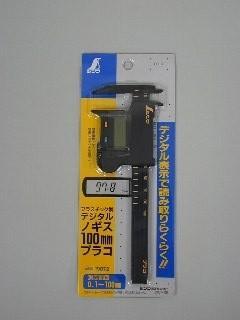 シンワ デジタルノギス 10cm
