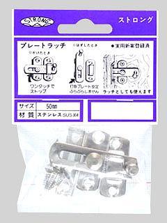 WAKI ストロングプレートラッチ ステン50mm