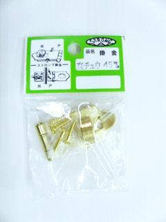 真鍮掛金 A型 45mm