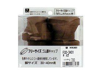 FG03401 フリーサイズ脚キャップ 茶丸 30~40mm