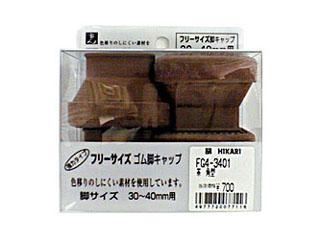 FG43401 フリーサイズ脚キャップ 茶角 30~40mm