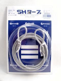 SHロープ 両端クランプ SH1 200