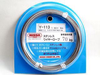Y-113ステンレス ワイヤーロープ 1.5×5