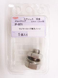 真鋳 リーキユラスリーブ3.0 P-971