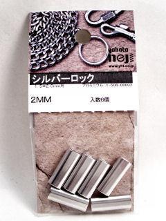 シルバーロック 2mm