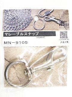マレーブル スナップ 9105