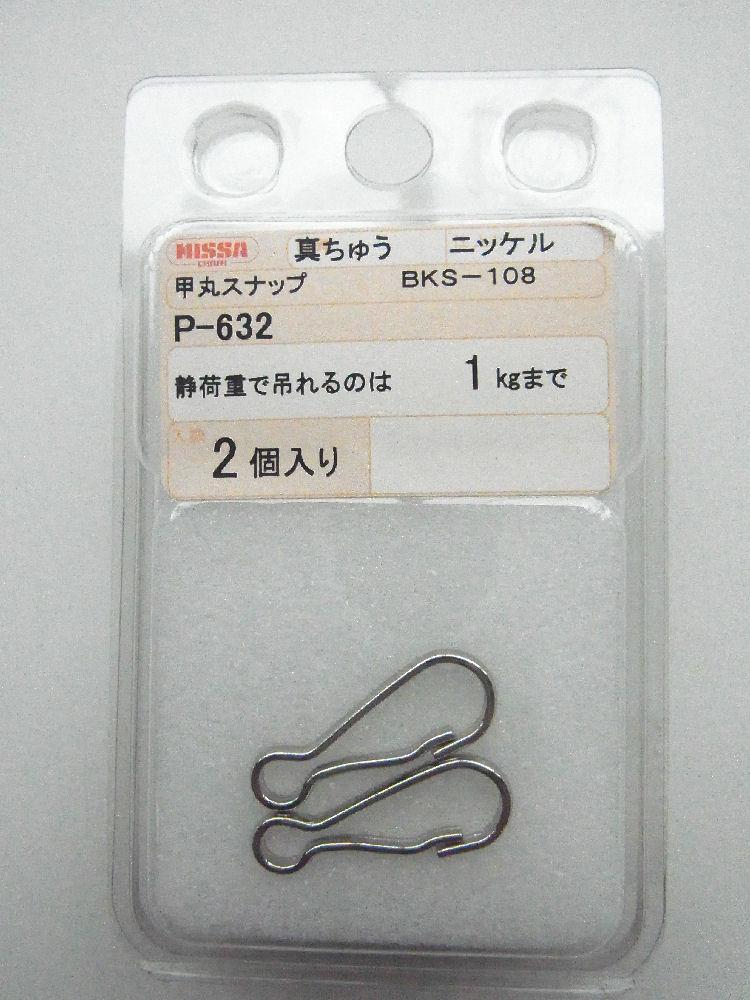 甲丸スナップ ニッケル P-632
