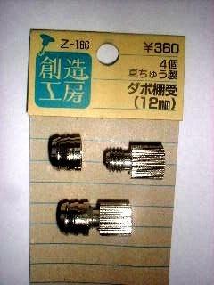 ダボ棚受 真鍮 12mm Z-166