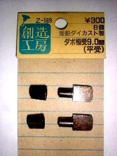 ダボ棚受(平受) 9mm Z-169